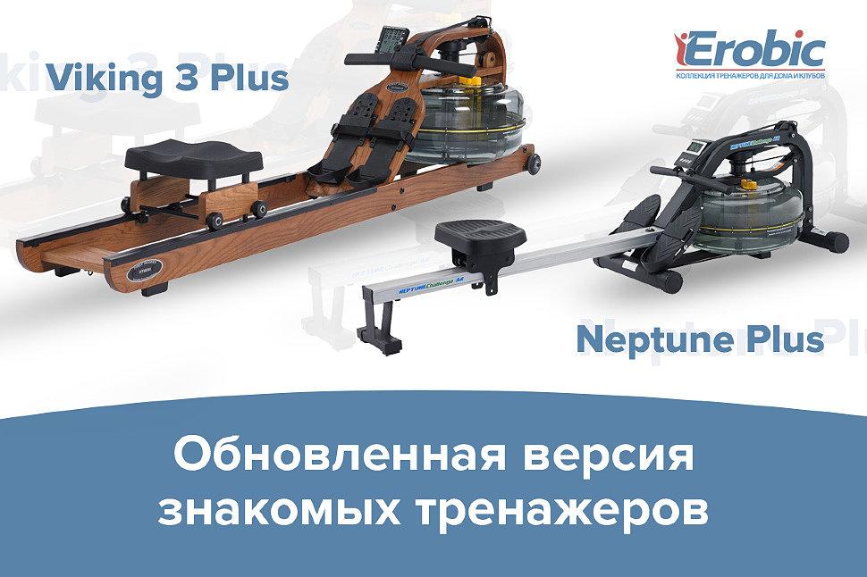 Viking 3 Plus и Neptune Plus. Обновленная версия знакомых тренажеров
