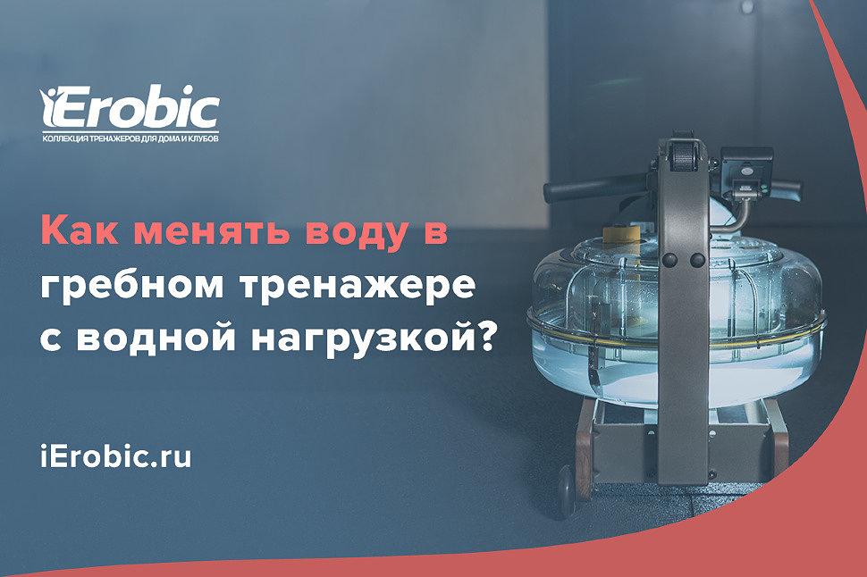 Как менять воду в гребном тренажере с водной нагрузкой?