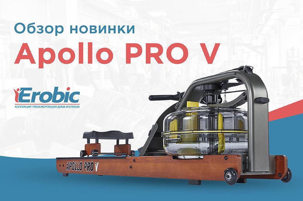 Apollo Pro V – новая модель First Degree Fitness