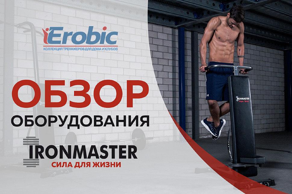 Обзор оборудования Ironmaster
