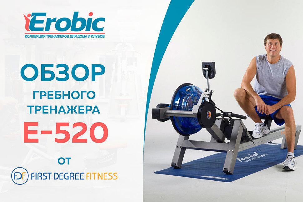 Обзор гребного тренажера E-520 от First Degree Fitness