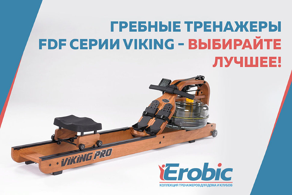 Гребные тренажеры FDF серии Viking - выбирайте лучшее!