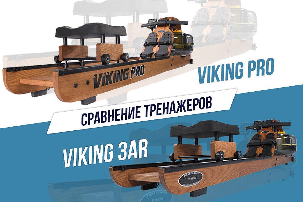 Viking 3AR и Viking Pro – в чем отличие?