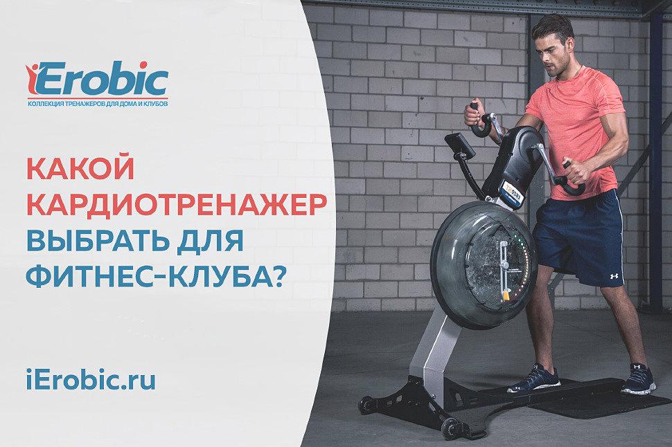 Как выбрать тренажер для фитнес-клуба?