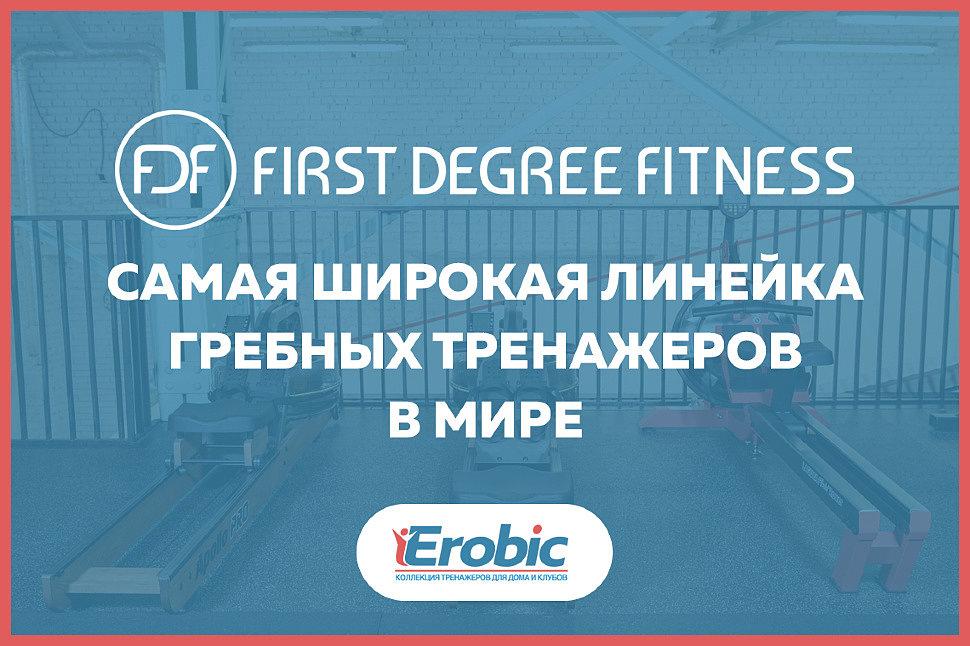 First Degree Fitness – самая широкая линейка гребных тренажеров в мире