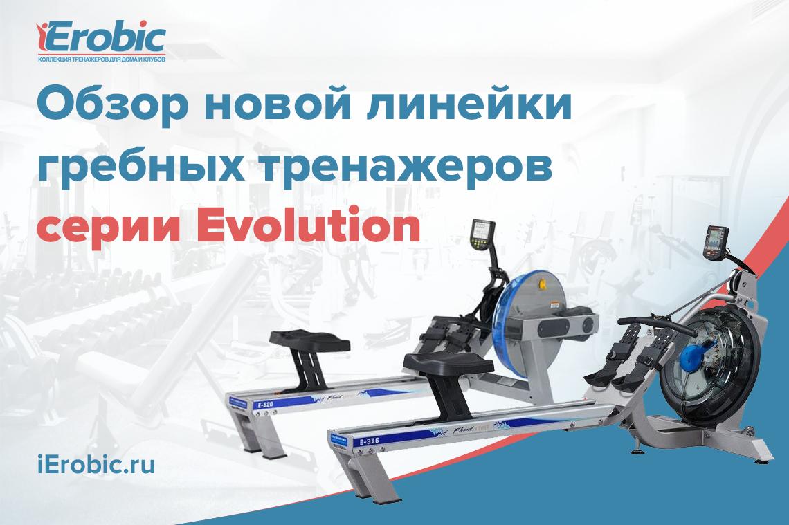 Эволюция Evolution. Встречайте обновленные гребные тренажеры от First Degree Fitness