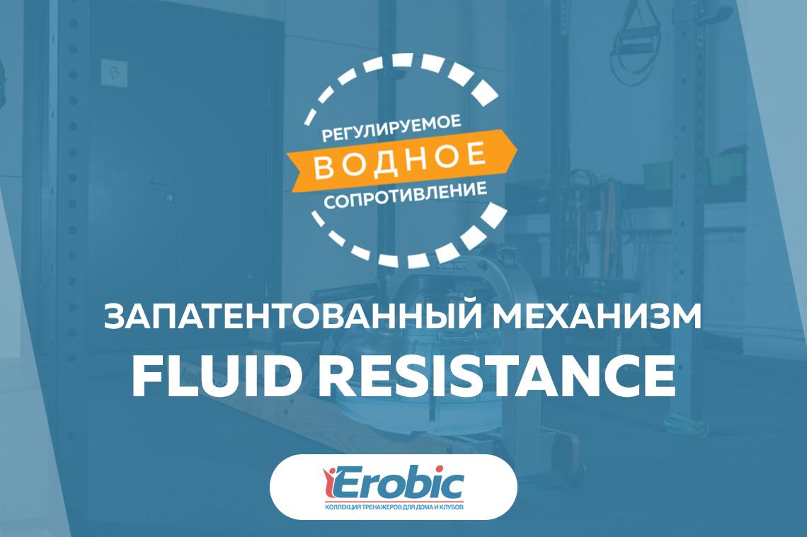 Регулируемое водное сопротивление в тренажерах First Degree Fitness