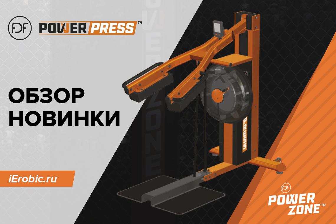 Обзор новинки Power Press