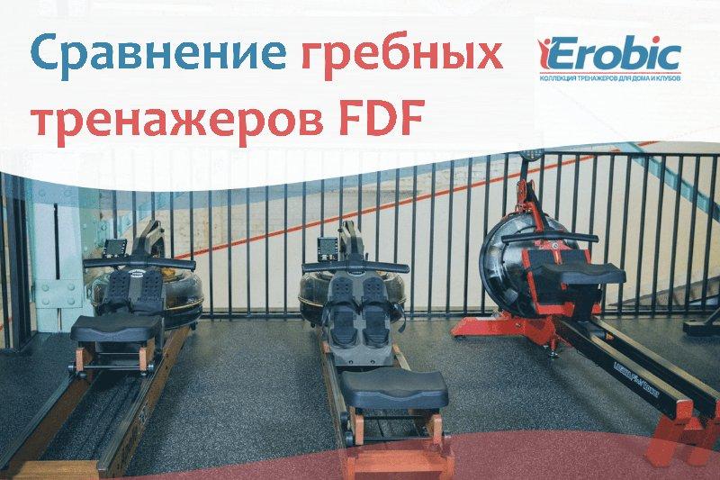 Сравнение гребных тренажеров FDF